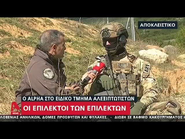 Ελληνικές Ειδικές Δυνάμεις Οι Καλύτεροι των καλύτερων