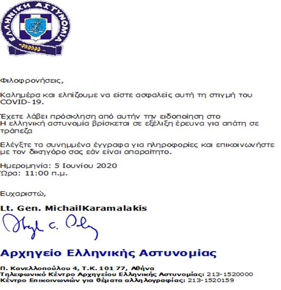 ΠΡΟΣΟΧΗ !!Νέο μήνυμα ηλεκτρονικής απάτης, που δήθεν προέρχεται από την Ελληνική Αστυνομία
